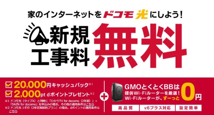 ドコモ光_GMO-1