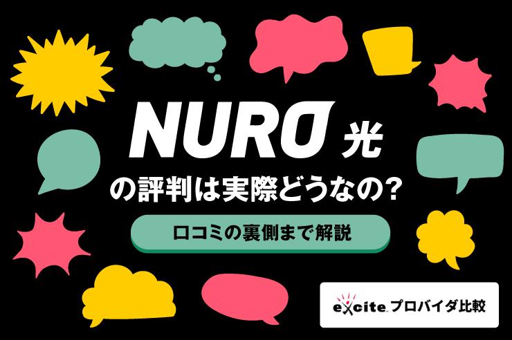 NURO光の評判・実態を徹底調査!契約がオススメなのはこんな人!メリット・注意点も詳しく解説