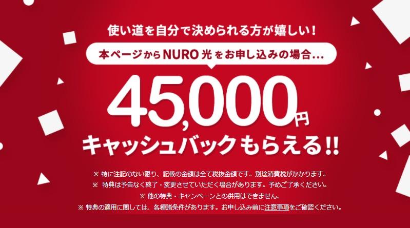 NURO光公式特設-2