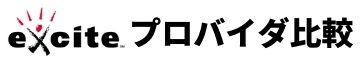 provider-excite-hikaku-logo