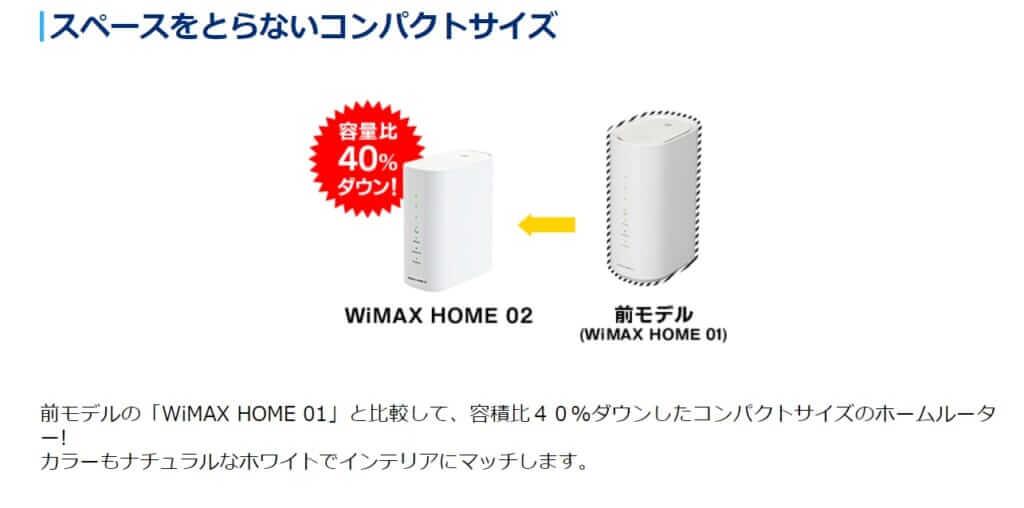 HOME02-GMOとくとくBB