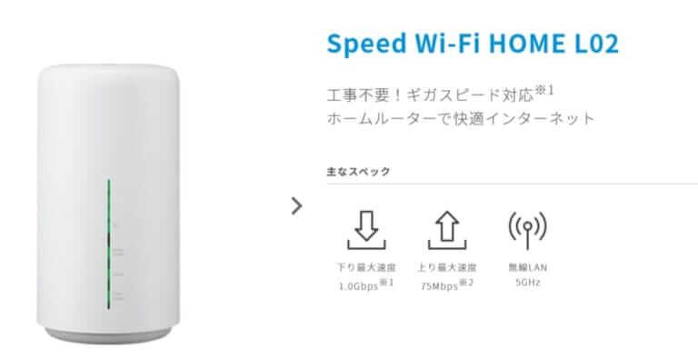 WiMAX-L02トップ│UQ-WiMAX