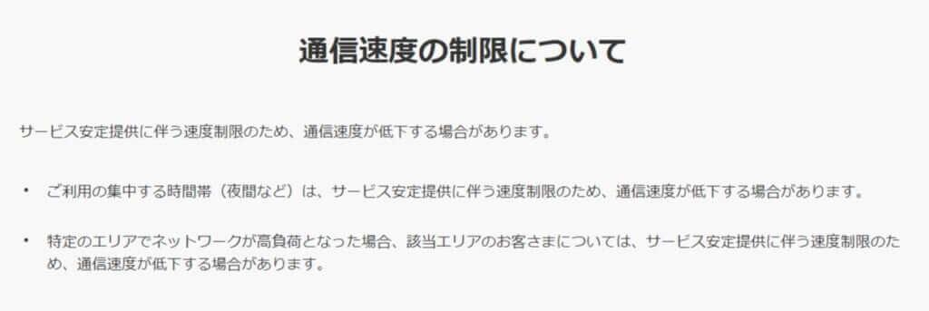 SoftBank-Airの速度制限などについて―ソフトバンク公式サイト