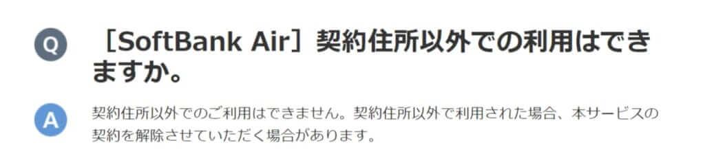 [SoftBank-Air]契約住所以外での利用はできますか