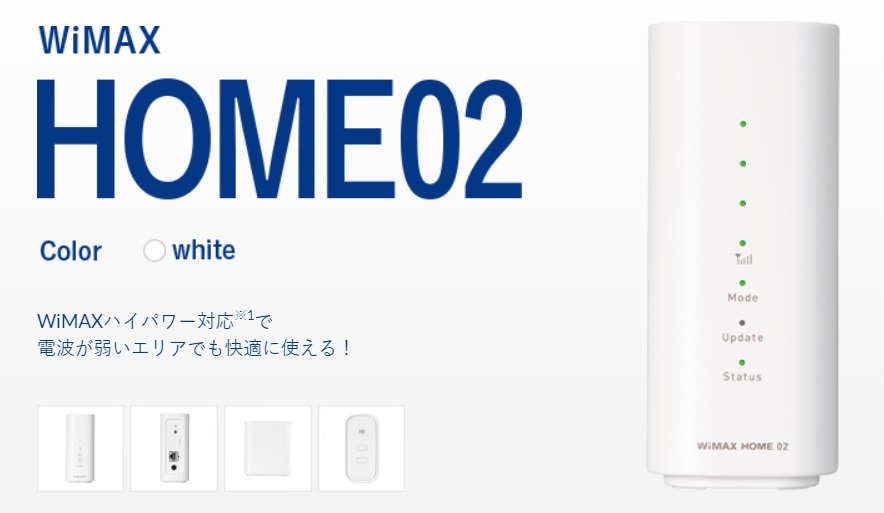 WiMAX HOME02端末