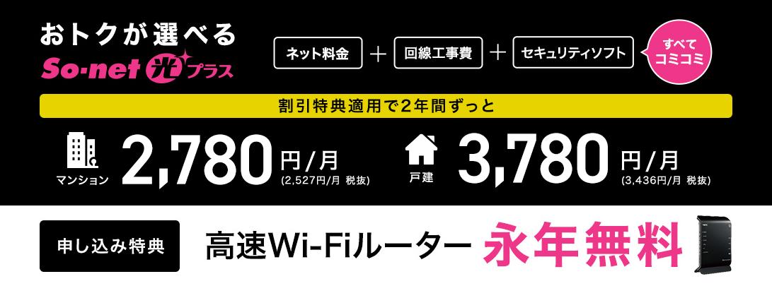So-net光プラス So-net