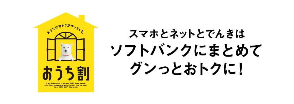 ソフトバンク光キャンペーン