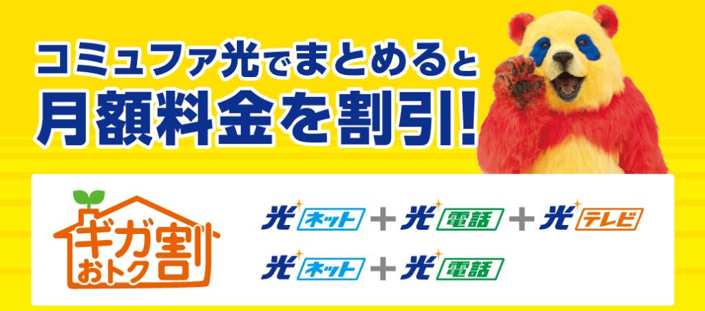コミュファ光 キャンペーン