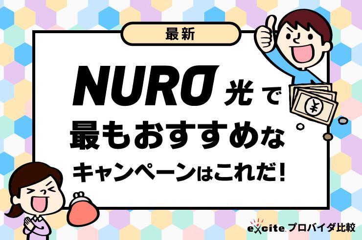 NURO光のキャンペーンを徹底解説