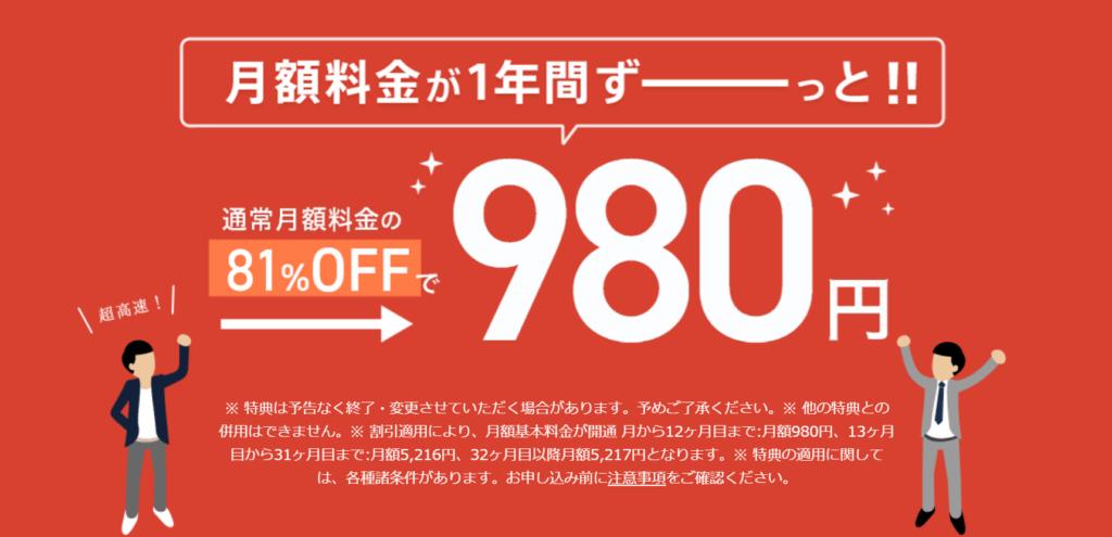 1年間 月額980円特典