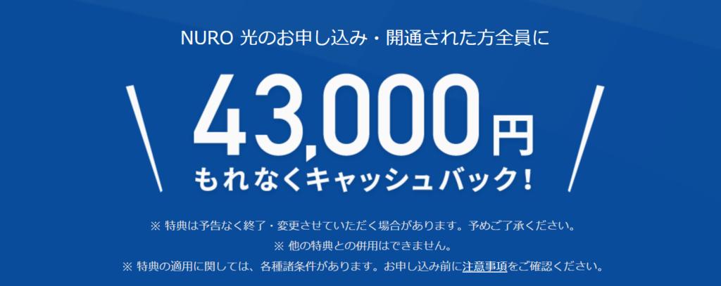 PS4プレゼント(43,000円キャッシュバック)
