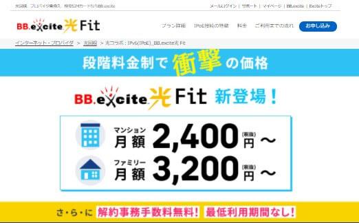 BB.exite光-Fit