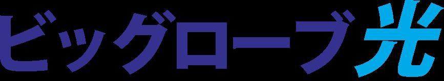 ビッグローブ光ロゴ