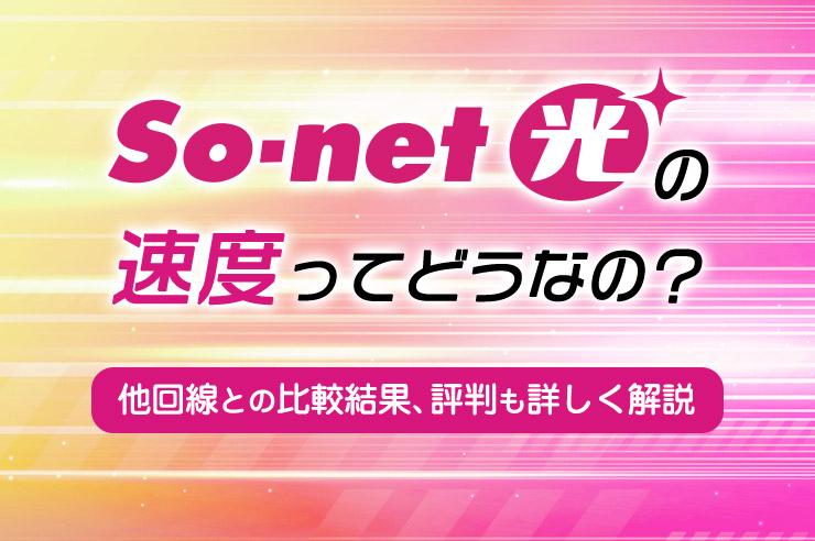 So-net光の速度