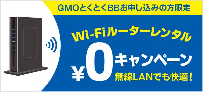 GMOとくとくBB無料Wi-Fiルーターレンタル