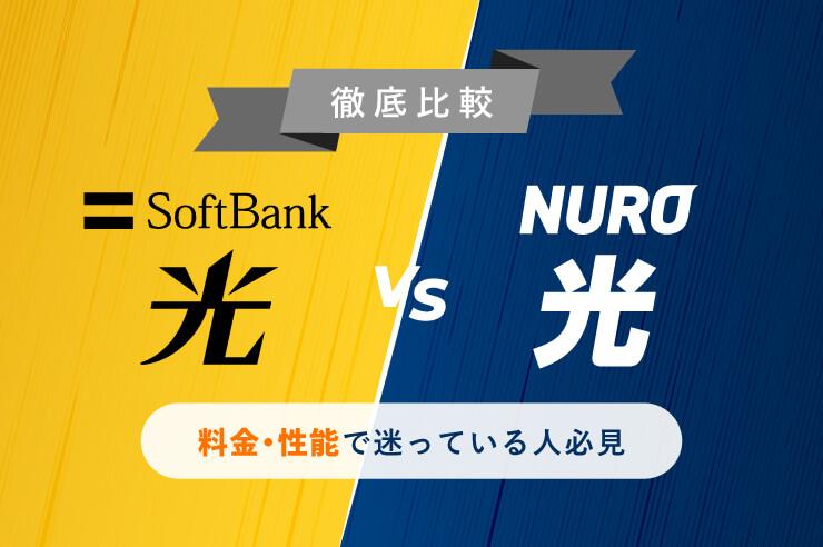 ソフトバンク光 NURO光 比較