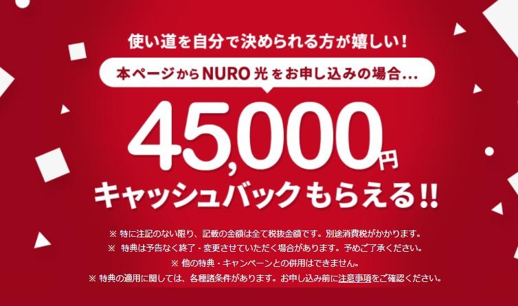 NURO光_公式