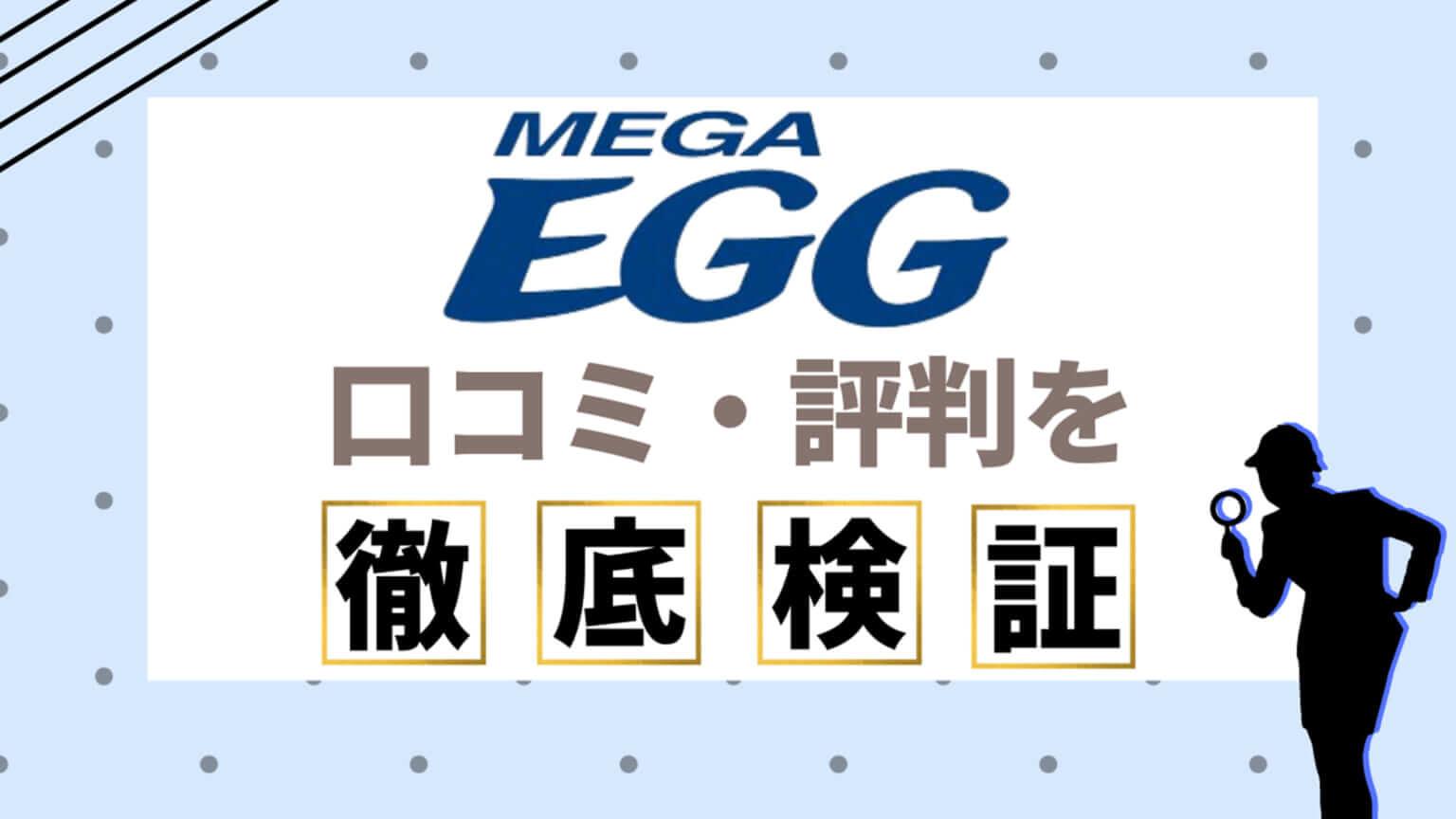 メガ・エッグ光の評判・口コミ