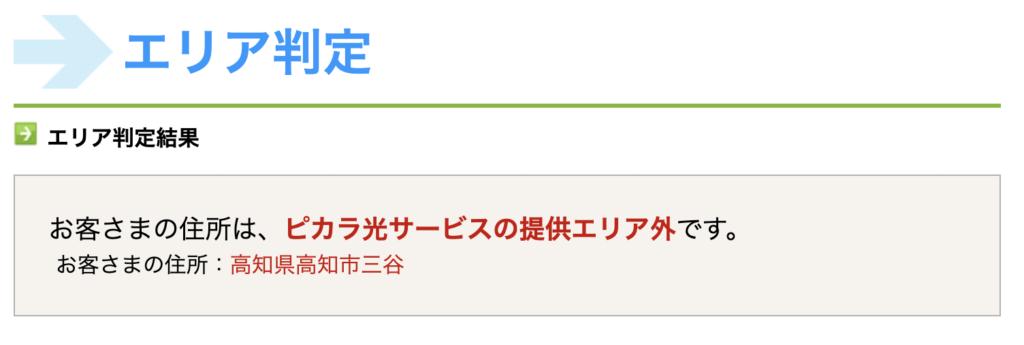 エリア判定①
