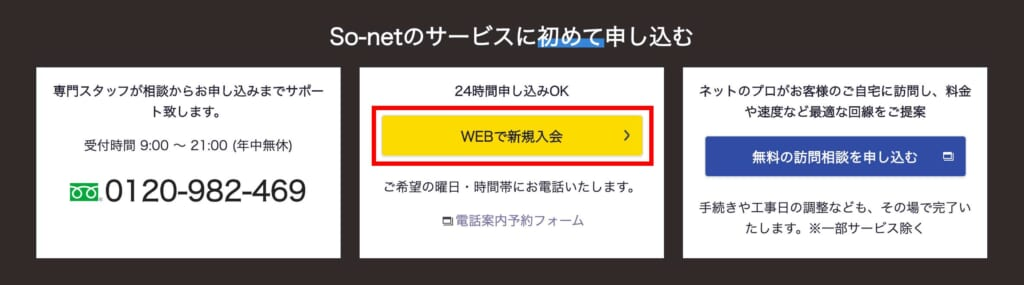 So-net光プラス申し込み手順2