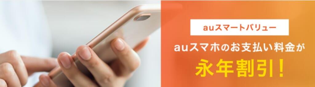 So-net-光-プラス-auスマートバリュー