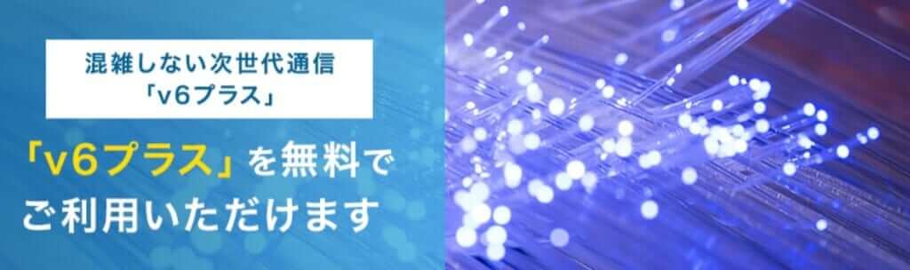 So-net-光-プラス-v6プラス