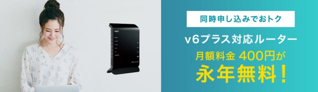 So-net-光-プラス-v6プラスルーター無料