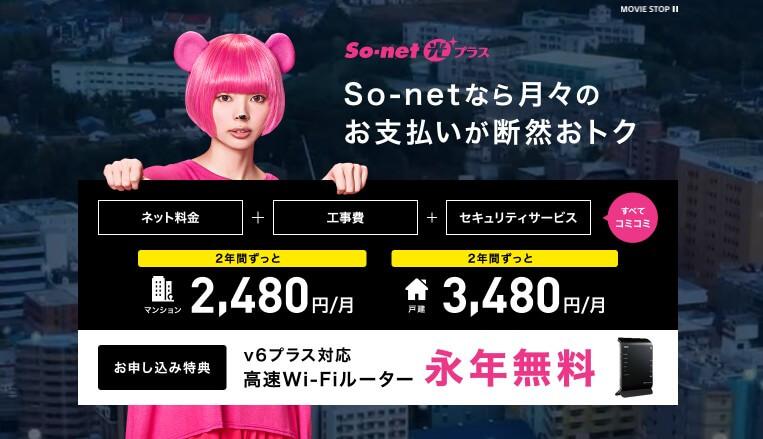 So-net光公式