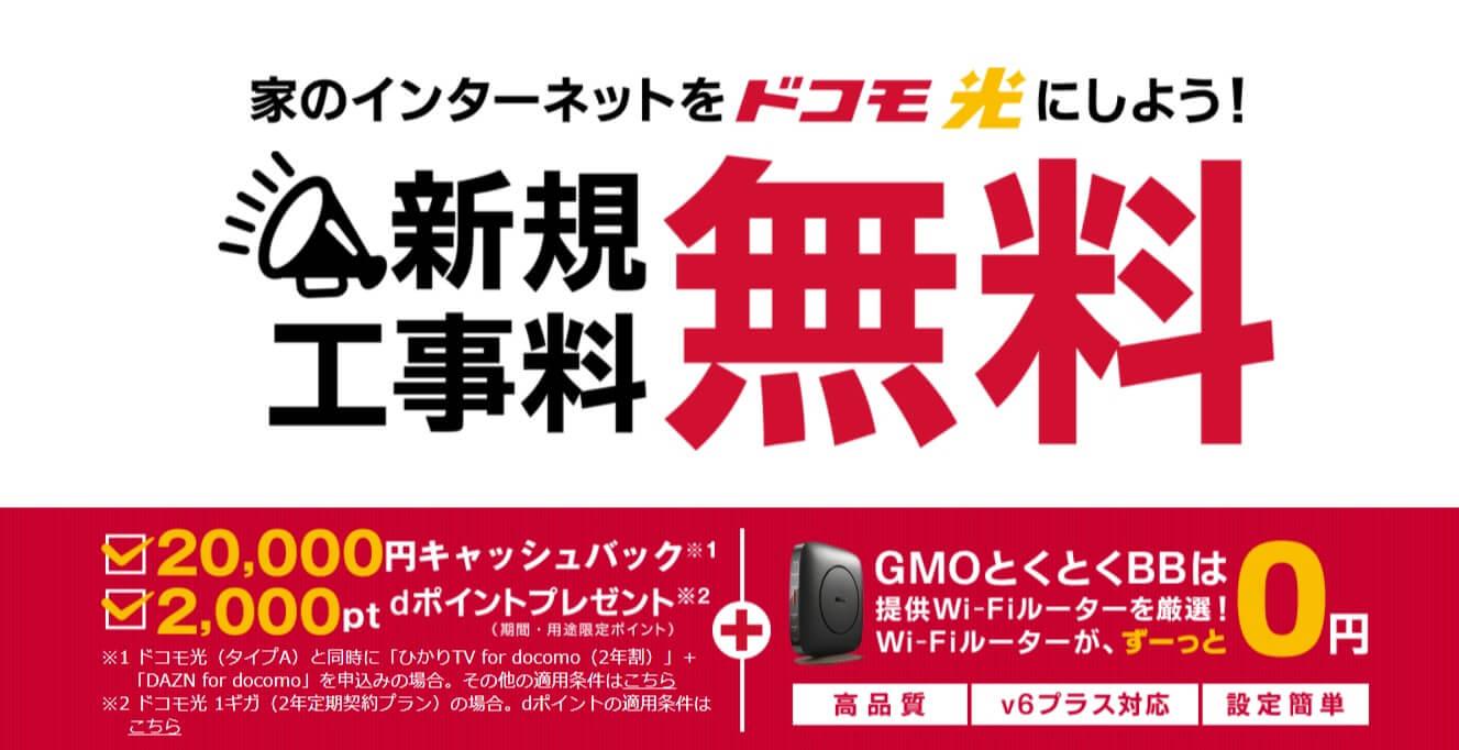 ドコモ光-GMOとくとくBB
