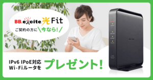 BB.excite ルータープレゼント