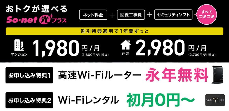 So-net光プラス_公式